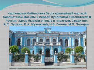 Чертковская библиотека была крупнейшей частной библиотекой Москвы и первой пу