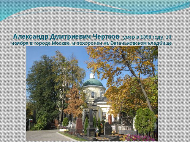 Александр Дмитриевич Чертков умер в 1858 году 10 ноября в городе Москве, и по...