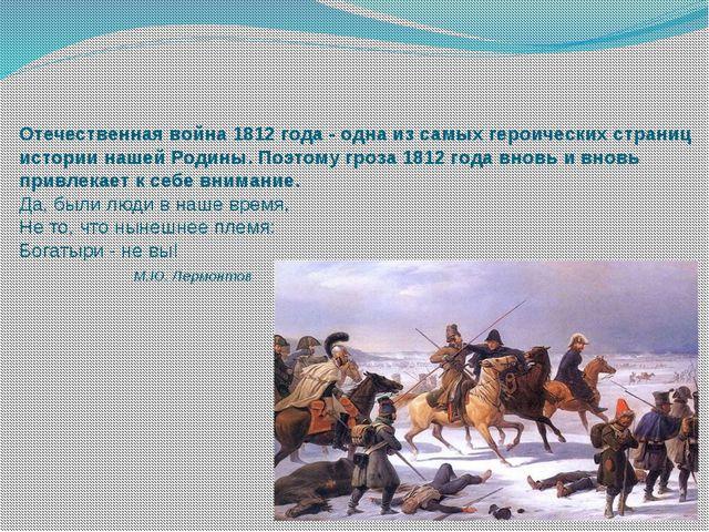 Отечественная война 1812 года - одна из самых героических страниц истории на...