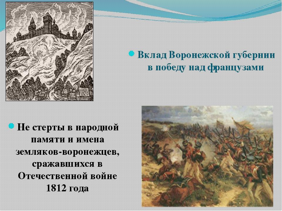 Не стерты в народной памяти и имена земляков-воронежцев, сражавшихся в Отече...