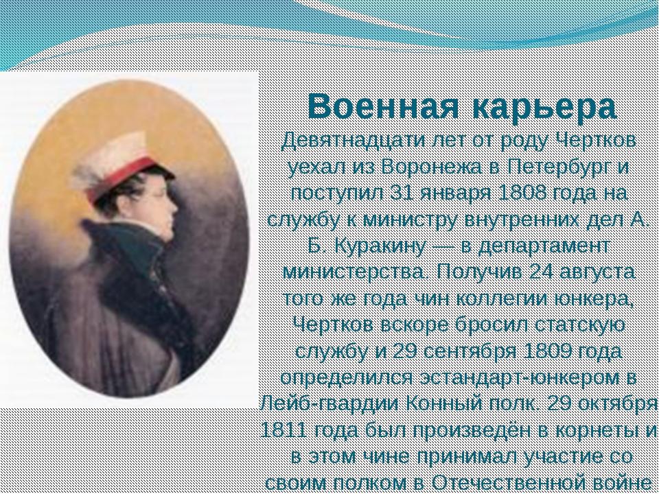Военная карьера Девятнадцати лет от роду Чертков уехал из Воронежа в Петербу...
