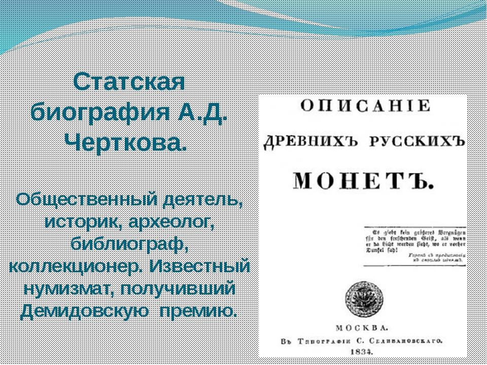 Статская биография А.Д. Черткова. Общественный деятель, историк, археолог, би...