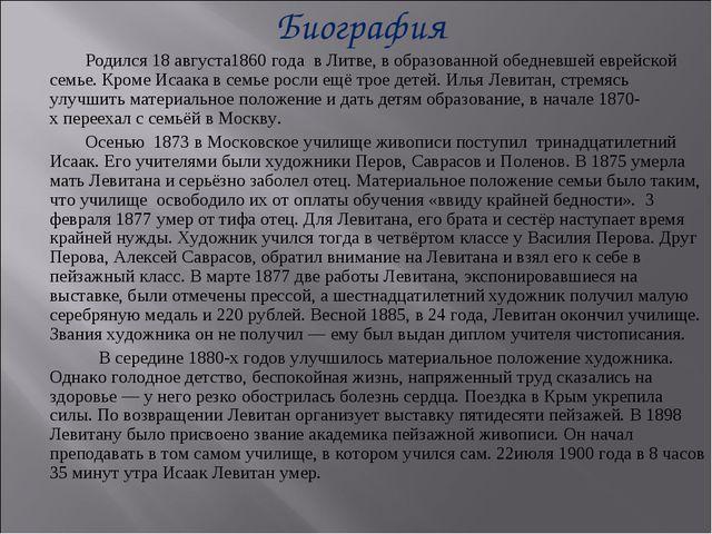 Биография Родился 18августа1860 годавЛитве, в образованной обедневшей евр...