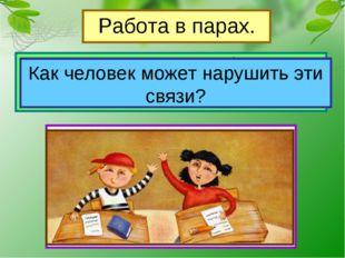 Работа в парах. Рассмотрите рисунки в учебнике на стр.65, приведите примеры с