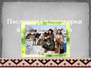 Пословицы и поговорки в жизни северных народов 2015 г