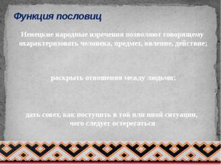 Функция пословиц Ненецкие народные изречения позволяют говорящему охарактериз
