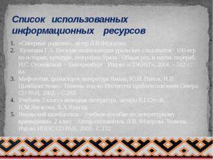 Список использованных информационных ресурсов «Северные родники», автор Л.В.Ф