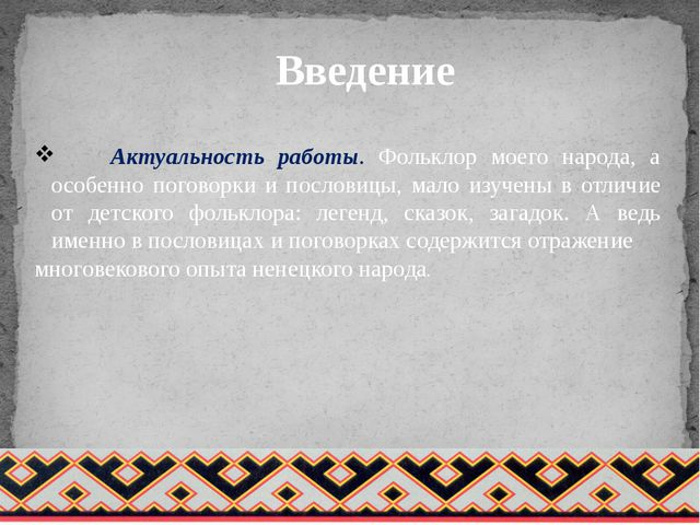 Актуальность работы. Фольклор моего народа, а особенно поговорки и пословицы...