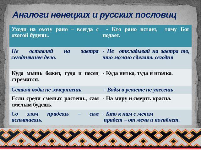 Аналоги ненецких и русских пословиц – – – – – Уходи на охоту рано – всегда с...