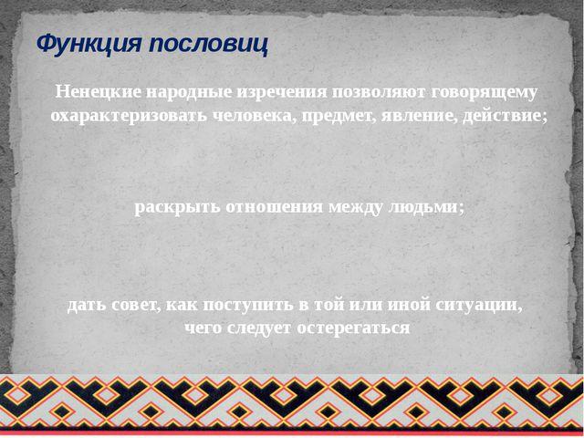 Функция пословиц Ненецкие народные изречения позволяют говорящему охарактериз...