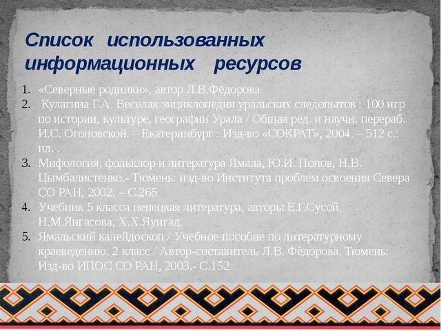 Список использованных информационных ресурсов «Северные родники», автор Л.В.Ф...