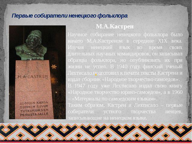 Первые собиратели ненецкого фольклора М.А.Кастрен Научное собирание ненецкого...