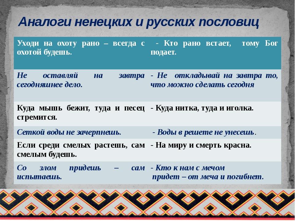 Русский аналог на ассирийские пословицы