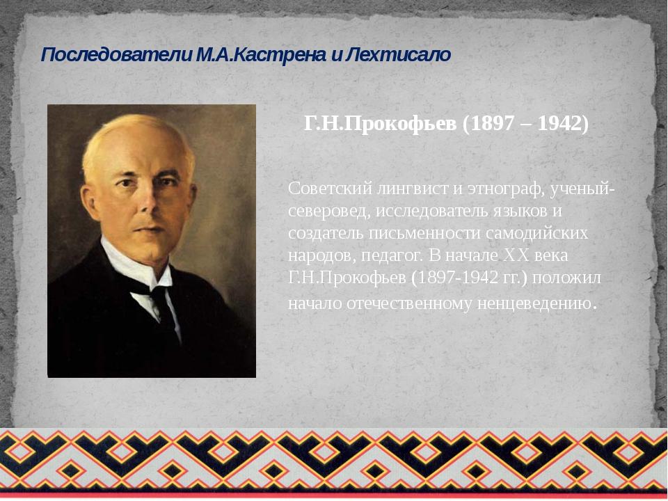 Последователи М.А.Кастрена и Лехтисало Г.Н.Прокофьев (1897 – 1942) Советский...