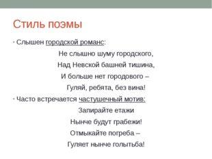 Стиль поэмы Слышен городской романс: Не слышно шуму городского, Над Невской б