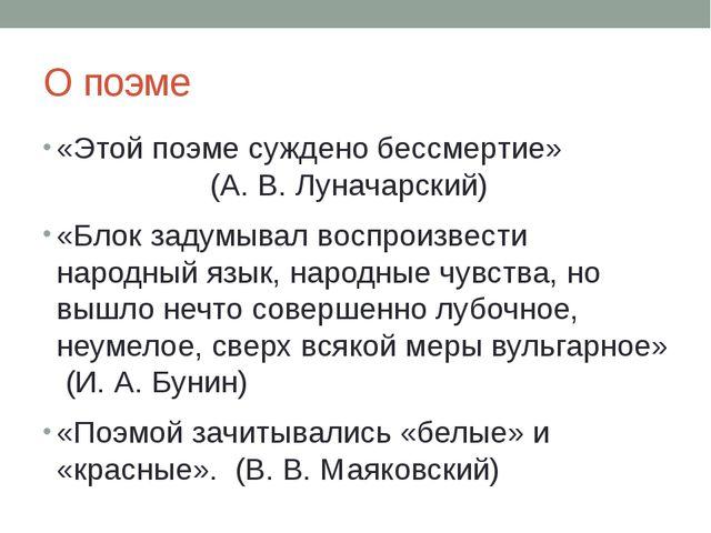 О поэме «Этой поэме суждено бессмертие» (А. В. Луначарский) «Блок задумывал в...