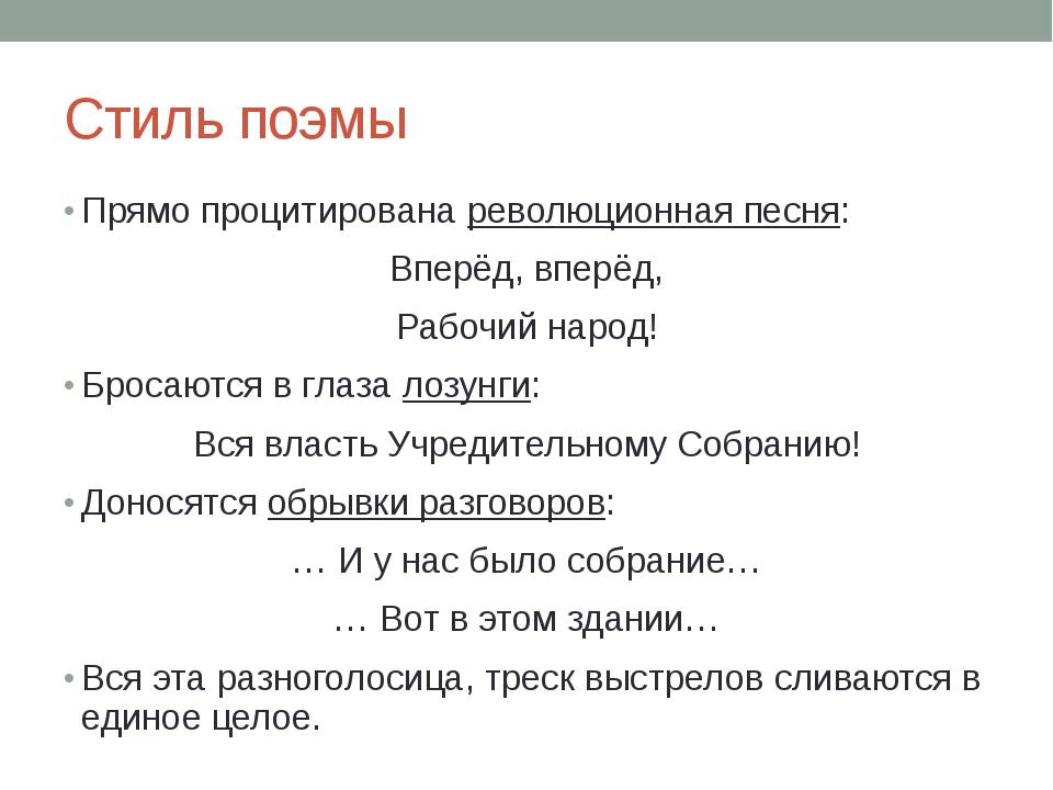 Стиль поэмы Прямо процитирована революционная песня: Вперёд, вперёд, Рабочий...