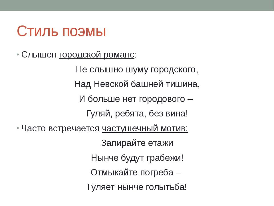 Стиль поэмы Слышен городской романс: Не слышно шуму городского, Над Невской б...