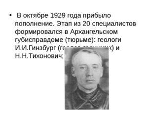 В октябре 1929 года прибыло пополнение. Этап из 20 специалистов формировался
