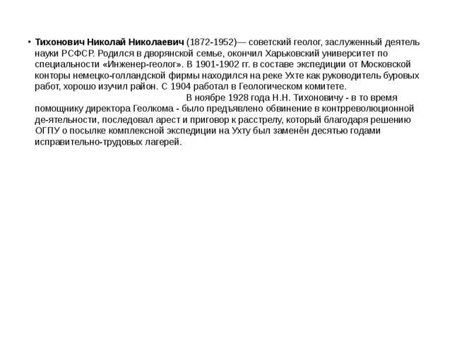 Тихонович Николай Николаевич(1872-1952)— советский геолог, заслуженный деят...