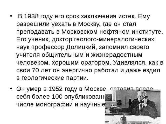 В 1938 году его срок заключения истек. Ему разрешили уехать в Москву, где он...