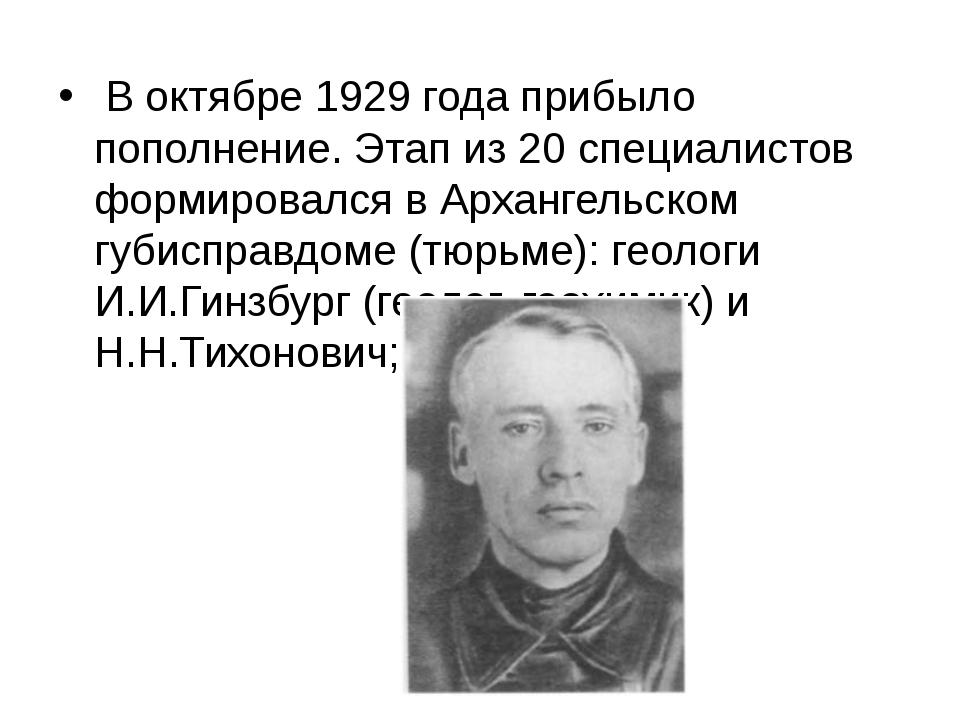 В октябре 1929 года прибыло пополнение. Этап из 20 специалистов формировался...