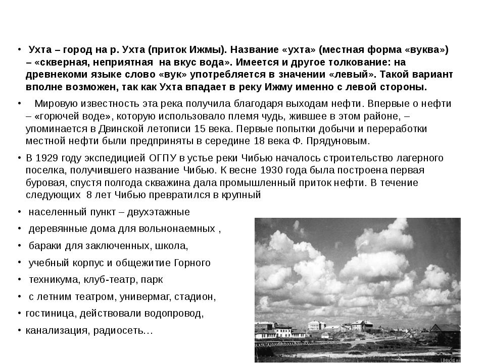 Ухта – город на р. Ухта (приток Ижмы). Название «ухта» (местная форма «вуква...