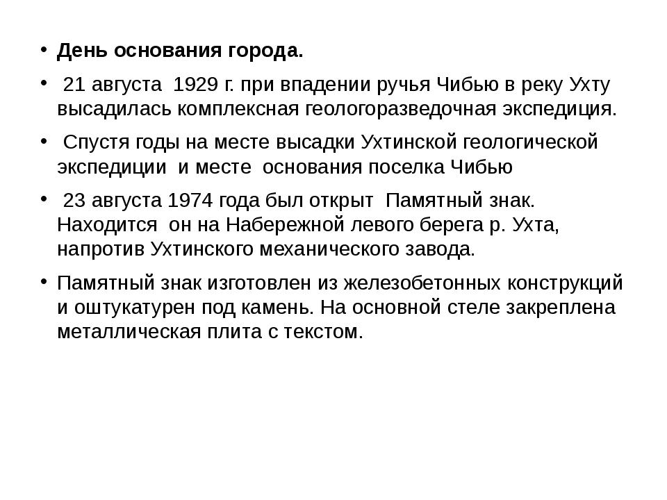 День основания города. 21 августа 1929 г. при впадении ручья Чибью в реку Ух...