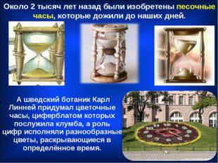 Около 2 тысяч лет назад были изобретены песочные часы, которые дожили до наши