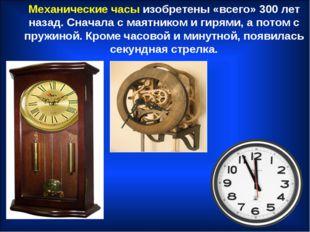 Механические часы изобретены «всего» 300 лет назад. Сначала с маятником и гир