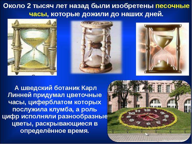 Около 2 тысяч лет назад были изобретены песочные часы, которые дожили до наши...