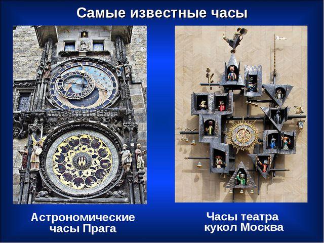 Астрономические часы Прага Самые известные часы Часы театра кукол Москва