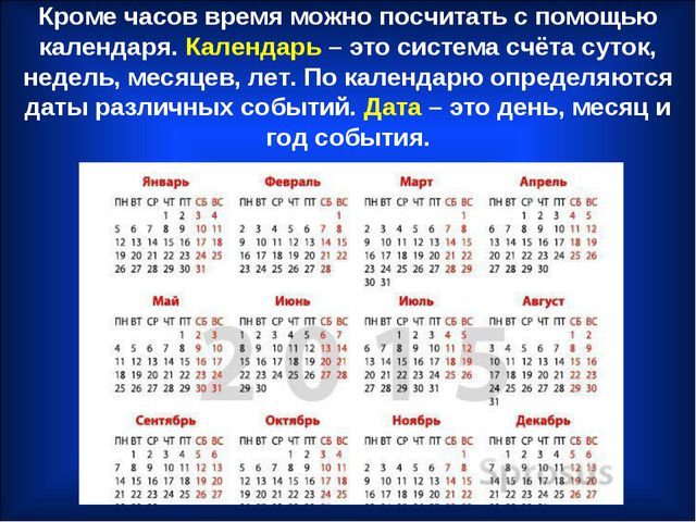 Кроме часов время можно посчитать с помощью календаря. Календарь – это систем...