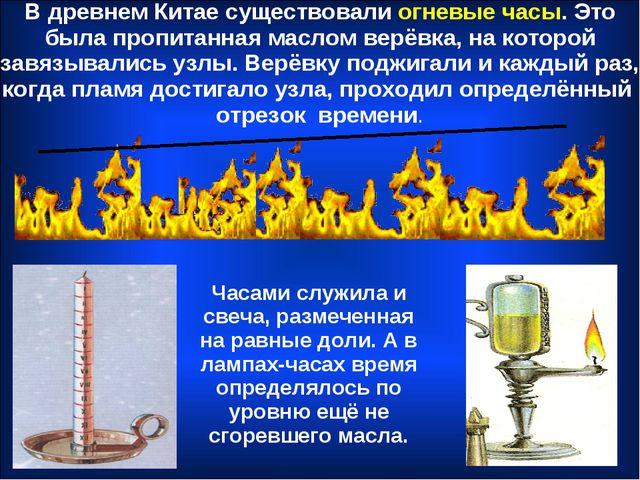 В древнемКитаесуществовали огневые часы. Это былапропитаннаямасломверёвк...