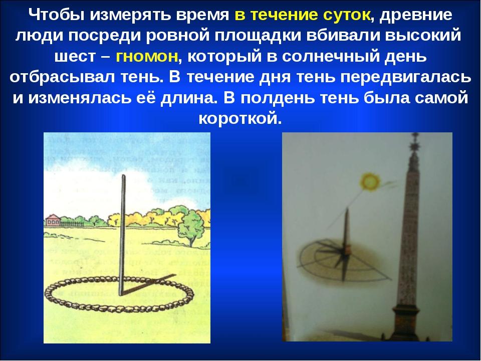 Чтобы измерять время в течение суток, древние люди посреди ровной площадки вб...