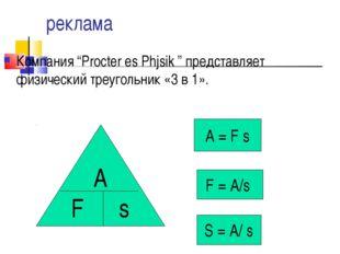 """реклама Компания """"Procter es Phjsik """" представляет физический треугольник «3"""