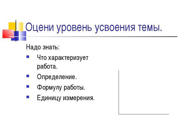 Оцени уровень усвоения темы. Надо знать: Что характеризует работа. Определени...