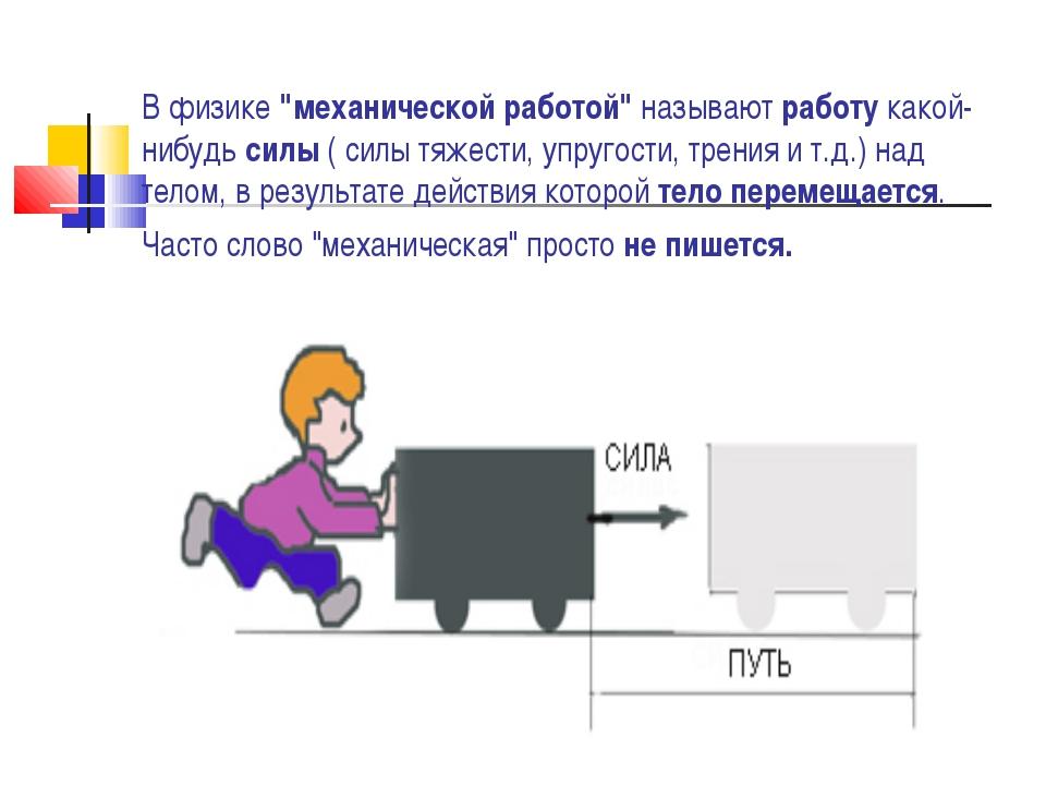 """В физике """"механической работой"""" называют работу какой-нибудь силы ( силы тяже..."""