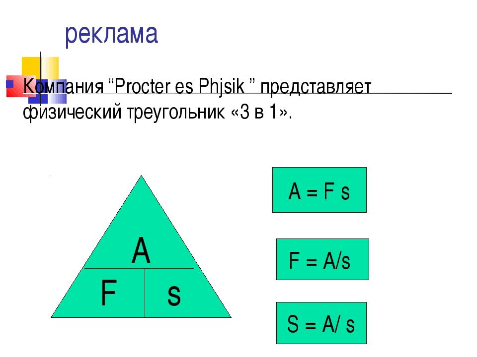 """реклама Компания """"Procter es Phjsik """" представляет физический треугольник «3..."""