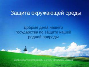 Защита окружающей среды Добрые дела нашего государства по защите нашей родной