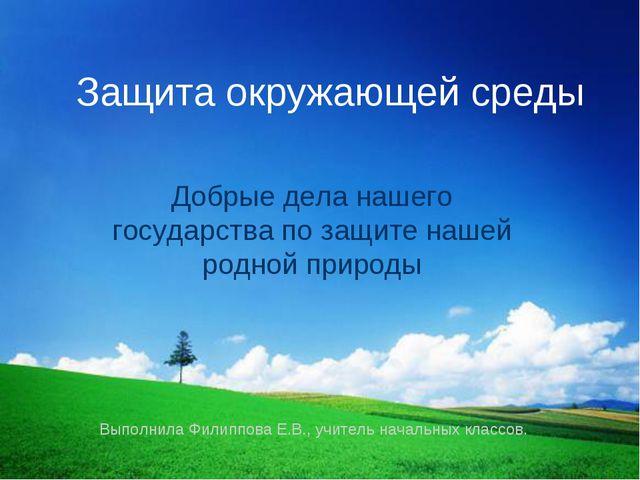 Защита окружающей среды Добрые дела нашего государства по защите нашей родной...