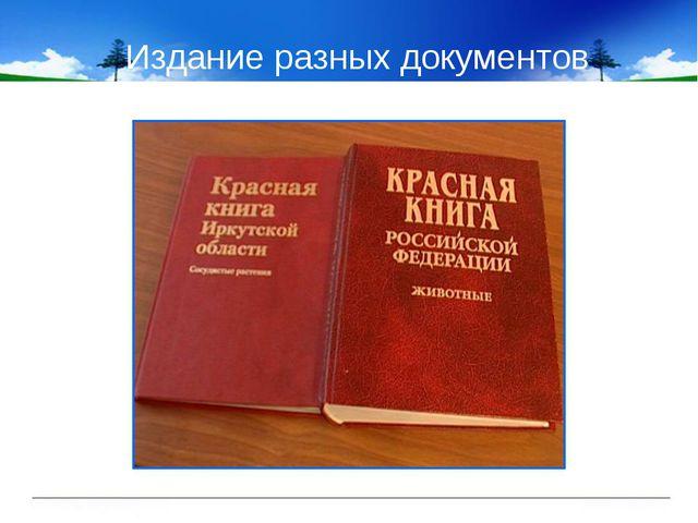 Издание разных документов