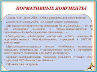 НОРМАТИВНЫЕ ДОКУМЕНТЫ Закон РБ от 1 июля 2010г. «Об оказании психологической