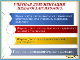 УЧЁТНАЯ ДОКУМЕНТАЦИЯ ПЕДАГОГА-ПСИХОЛОГА