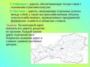 3. Районные – дороги, обеспечивающие тесные связи с основными пунктами кожуу