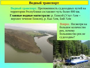 Водный транспорт. Протяженность судоходных путей на территории Республики со