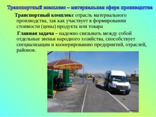 Транспортный комплекс отрасль материального производства, так как участвует