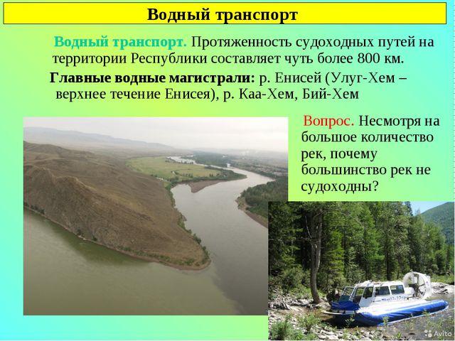 Водный транспорт. Протяженность судоходных путей на территории Республики со...
