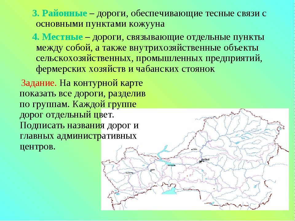 3. Районные – дороги, обеспечивающие тесные связи с основными пунктами кожуу...
