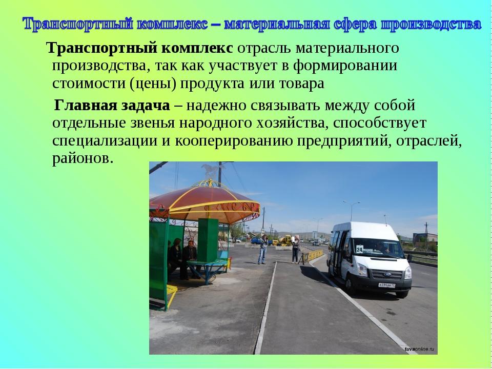 Транспортный комплекс отрасль материального производства, так как участвует...